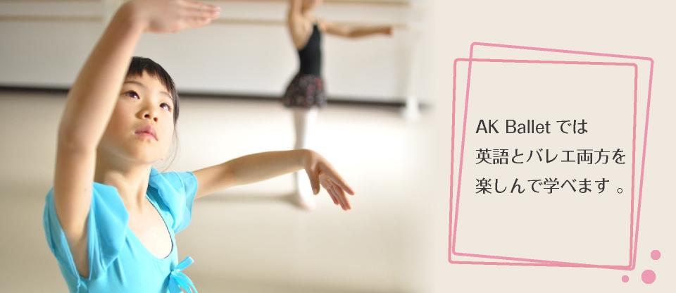 相模原のバレエスタジオならak ballet